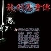 龙剑忍者传