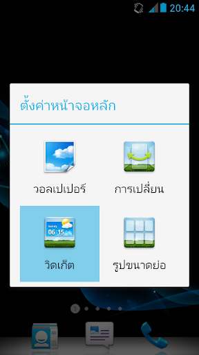 【免費工具App】Miku Flashlight : Widget-APP點子