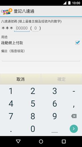 【免費工具App】八達通-APP點子