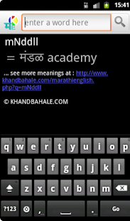 Maithili to English Dictionary- screenshot thumbnail