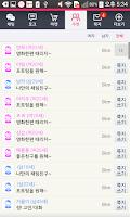 Screenshot of 영톡채팅 - 랜덤채팅 동네채팅 친구만들기