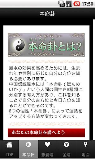 無料生活Appの風水師・黒門監修 風水指南|記事Game