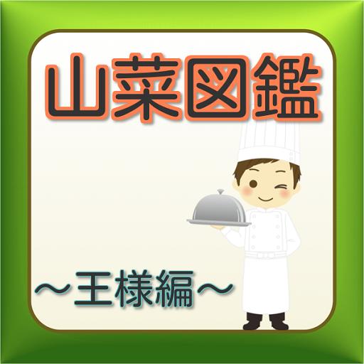 山菜図鑑~BBQやキャンプに家庭料理などに大活躍~ 生活 App LOGO-硬是要APP