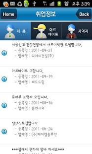 서울신학대학교 - screenshot thumbnail