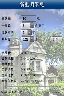 玩財經App|按揭貸款免費|APP試玩