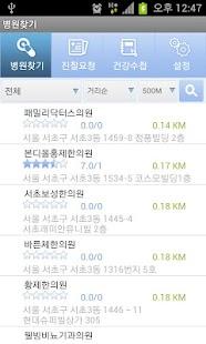 병원찾기 앱으로 병원/약국 찾고! 신규개원 필수 앱- screenshot thumbnail