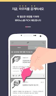 핑크파우치-내가 쓰는 화장품으로 시작되는 뷰티 SNS- screenshot thumbnail