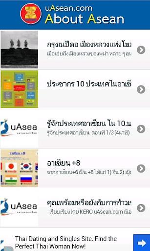 【免費新聞App】About Asean-APP點子