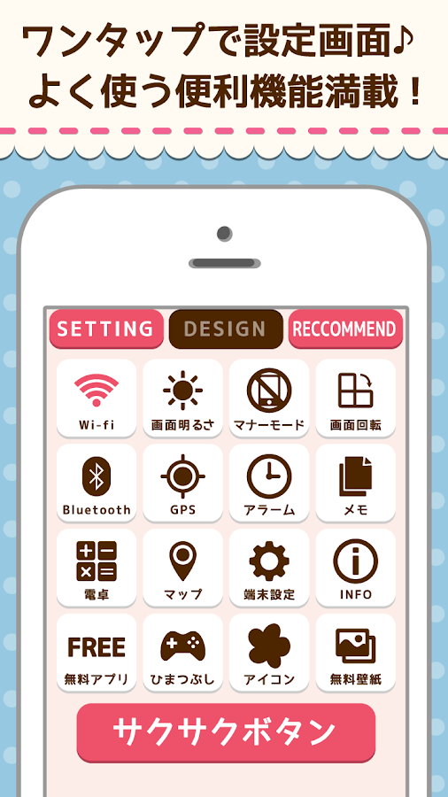 Girly Style Battery-Free- screenshot
