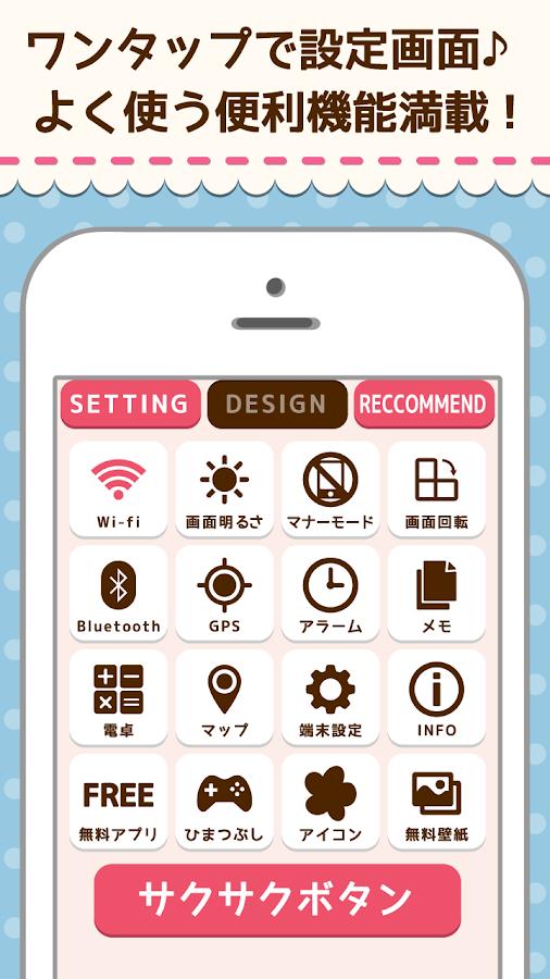 Girly Style Battery-Free - screenshot