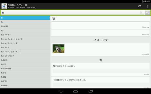 日本語-ヒンディー語辞書|玩教育App免費|玩APPs