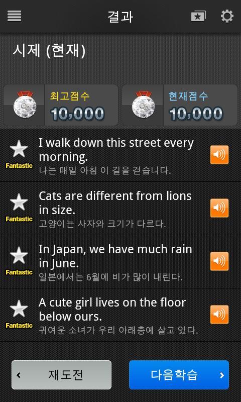 갑자기말되는영어 문법세상 - screenshot