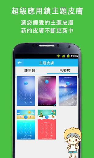 玩免費工具APP|下載超級應用鎖-免費無廣告, 2015最新版 app不用錢|硬是要APP
