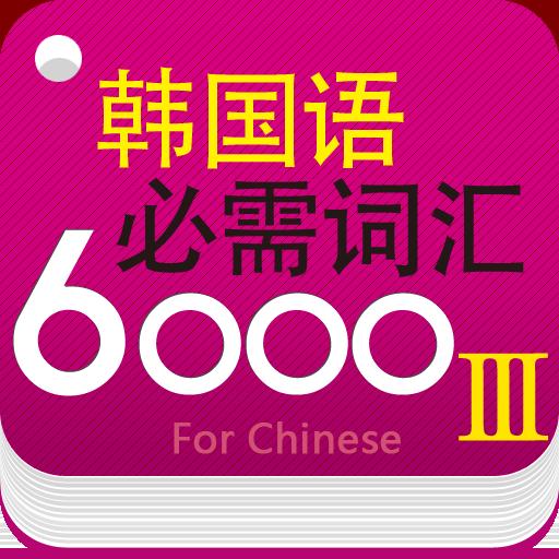 韩国语必需词汇6000_高级篇 LOGO-APP點子