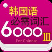 韩国语必需词汇6000_高级篇