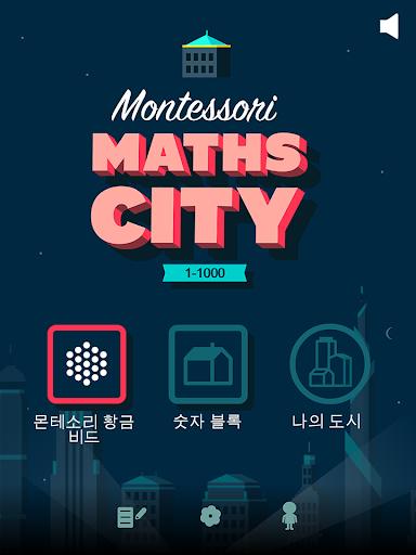 몬테소리 산수 도시Montessori Math City