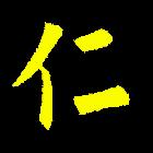 文昌帝君陰騭文 icon