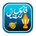 Ramadan Lantern - فانوس رمضان icon