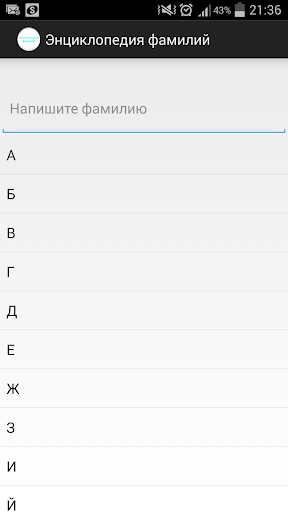 Энциклопедия русских фамилий