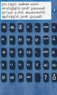 Facebook - Tamil Posting - screenshot thumbnail
