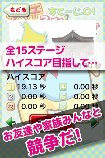 タッチざふなっしーズ ~脳トレアプリの大定番~|玩解謎App免費|玩APPs