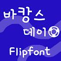 ATVacanceday™ Korean Flipfont icon