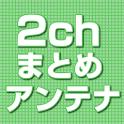 2ちゃんねるまとめのまとめアンテナ(スマホ用RSSリーダー) logo