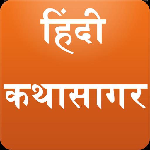Hindi Stories कहानियाँ 書籍 App LOGO-APP開箱王
