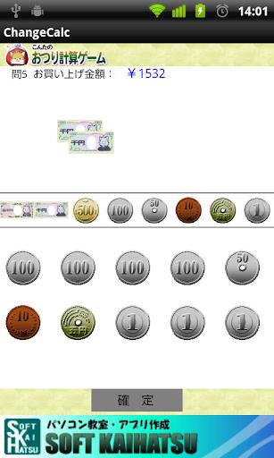 玩解謎App|こんたのおつり計算ゲーム免費|APP試玩
