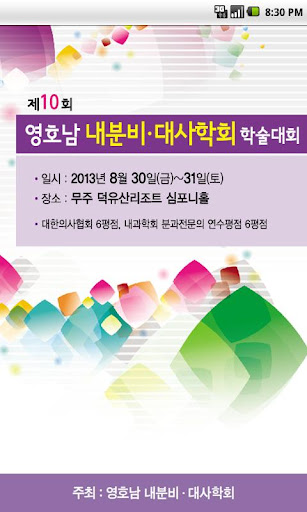 【免費醫療App】영호남 내분비 대사학회 학술대회-APP點子