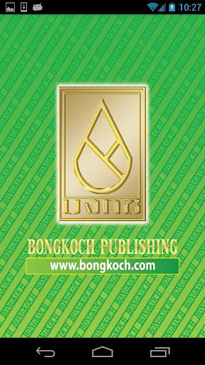 BONGKOCH