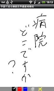 鎌倉手話観光ガイド- スクリーンショットのサムネイル