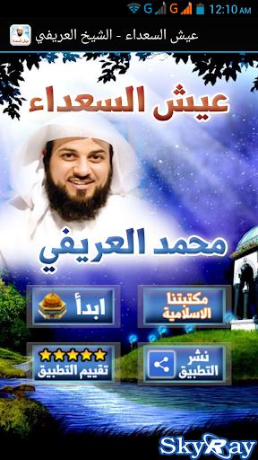 عيش السعداء - الشيخ العريفي
