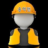 용역맨: 용역 인력 일당 구인 구직 건설 기능공 도우미
