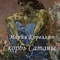 Скорбь Сатаны Мария Корелли icon