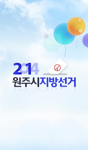 【免費通訊App】2014 원주지방선거-APP點子