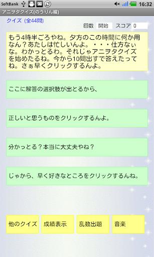 アニヲタクイズ のうりん編