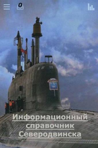 Справочник Северодвинска