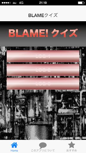 BLAMEクイズ