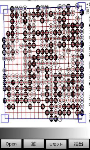 囲碁OCR