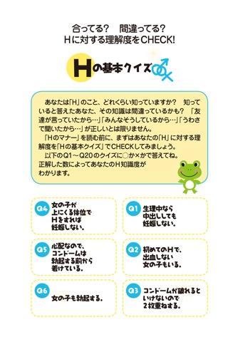【免費書籍App】世界一わかりやすい Hのマナー-APP點子