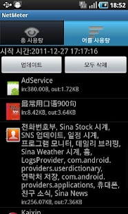 玩免費工具APP|下載NetMeter网络流量监测 app不用錢|硬是要APP