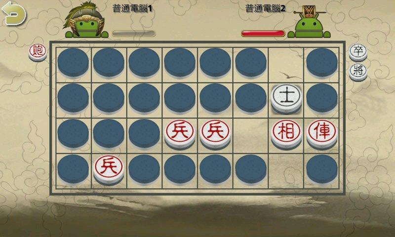 暗棋2- screenshot