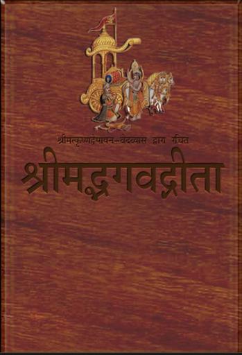 Bhagawad Gita Hindi