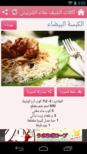 أكلات الشيف علاء الشربينى
