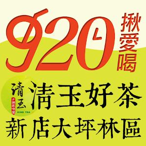 920揪愛喝-大坪林 生活 App LOGO-APP試玩