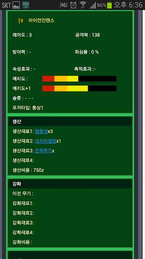 【免費娛樂App】몬스터헌터4 스킬시뮬레이터+데이터베이스-APP點子