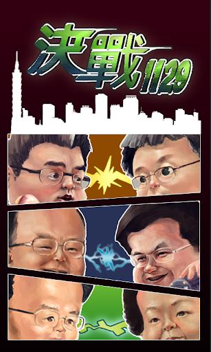 決戰1129