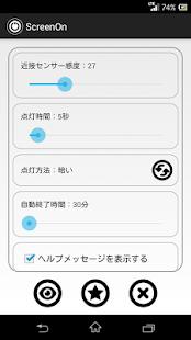 広告無し★ScreenOn(センサーでスリープ解除)★無料