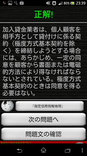 u30b9u30adu30deu6642u9593u3067u5408u683cuff01u8cb8u91d1u696du52d9u53d6u6271u4e3bu4efbu8005u3000u4e00u554fu4e00u7b54 2.0 Windows u7528 2